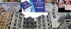 закон о долевом строительстве 214-ФЗ